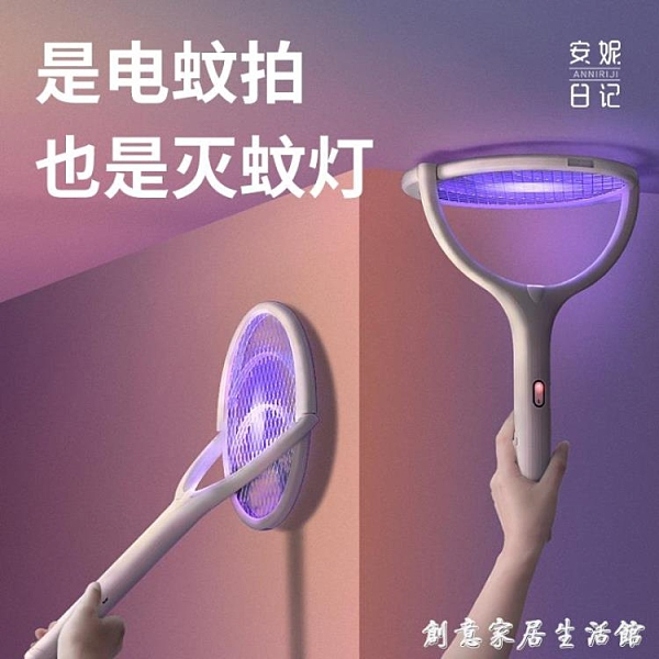 電蚊拍充電式家用超強滅蚊拍神器滅蚊燈五合一電蚊子強力拍打蒼蠅 創意家居生活館