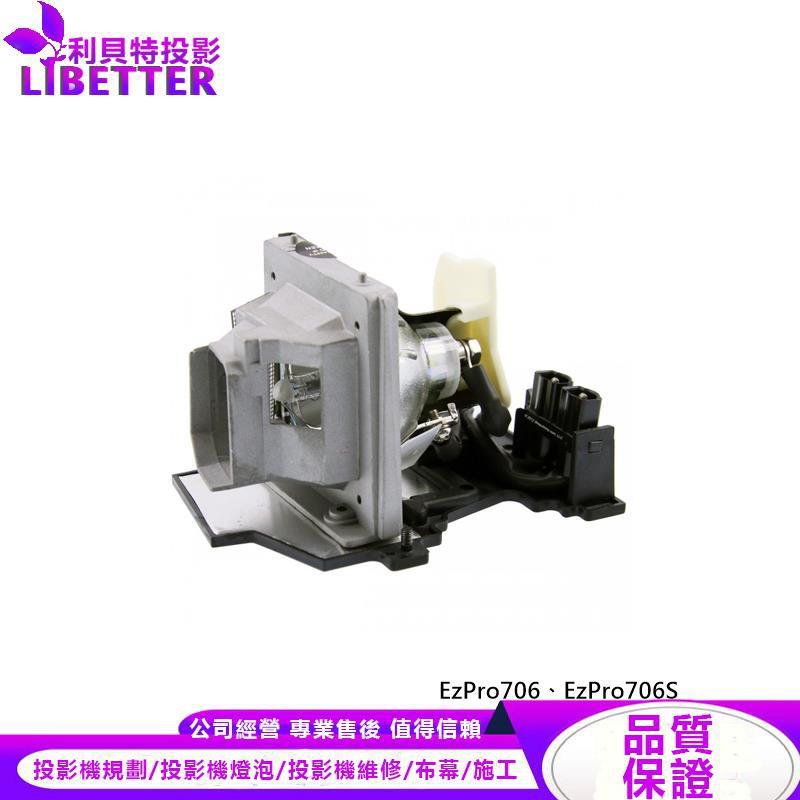 OPTOMA BL-FU200C 投影機燈泡 For EzPro706、EzPro706S