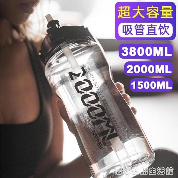運動健身吸管太空杯超大號大容量2000ml便攜塑料水杯子男水壺水瓶 居家物語
