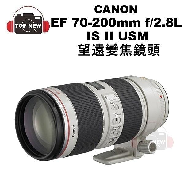 (贈後背包) CANON 佳能 EF 70-200mm F2.8L IS USM II 望遠 變焦鏡頭 公司貨