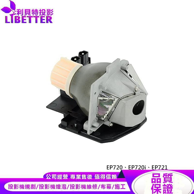 OPTOMA BL-FS180B 投影機燈泡 For EP720、EP720i、EP721