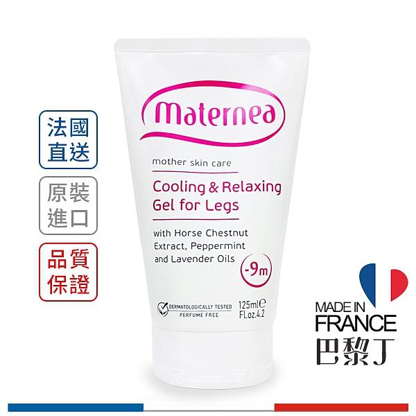Maternea 涼感舒護美腿膠 125ml【巴黎丁】