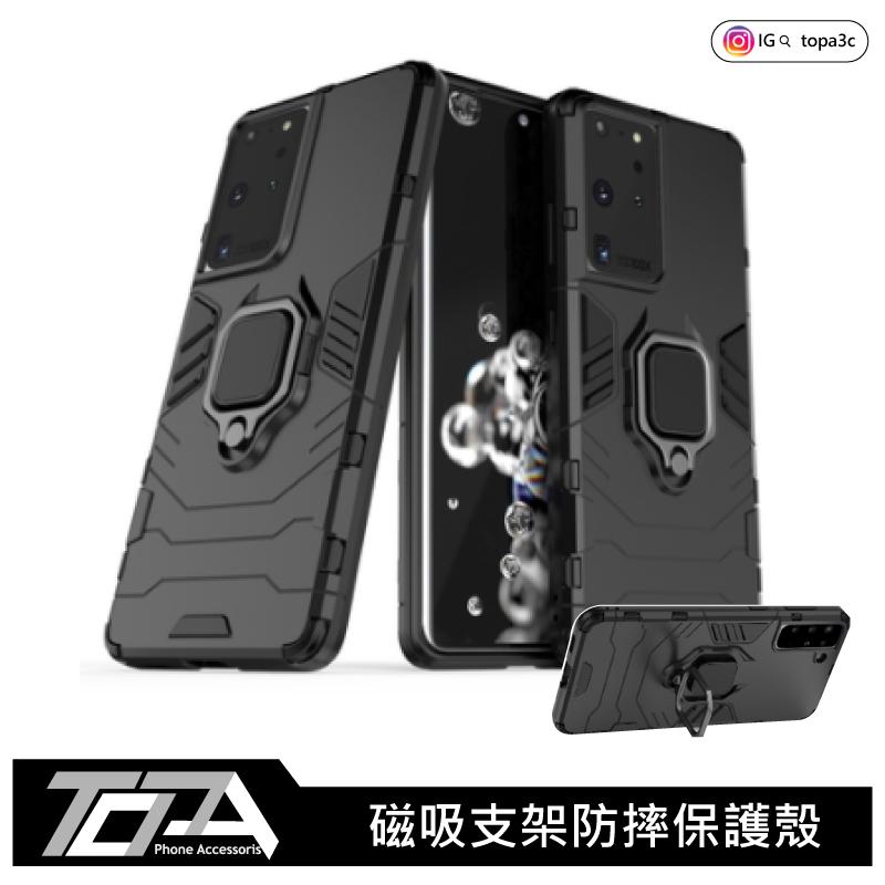 三星 s21 s21+ s21ultra 支架磁吸 手機殼 保護殼 鋼鐵俠