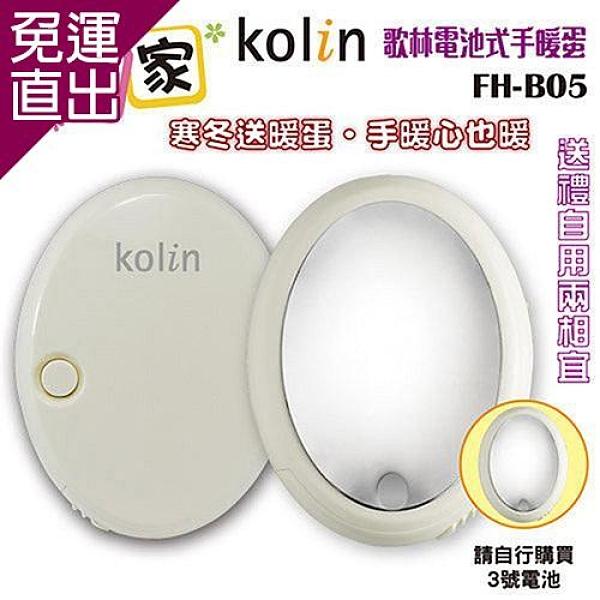 歌林 電池式手暖蛋 FH-B05【免運直出】