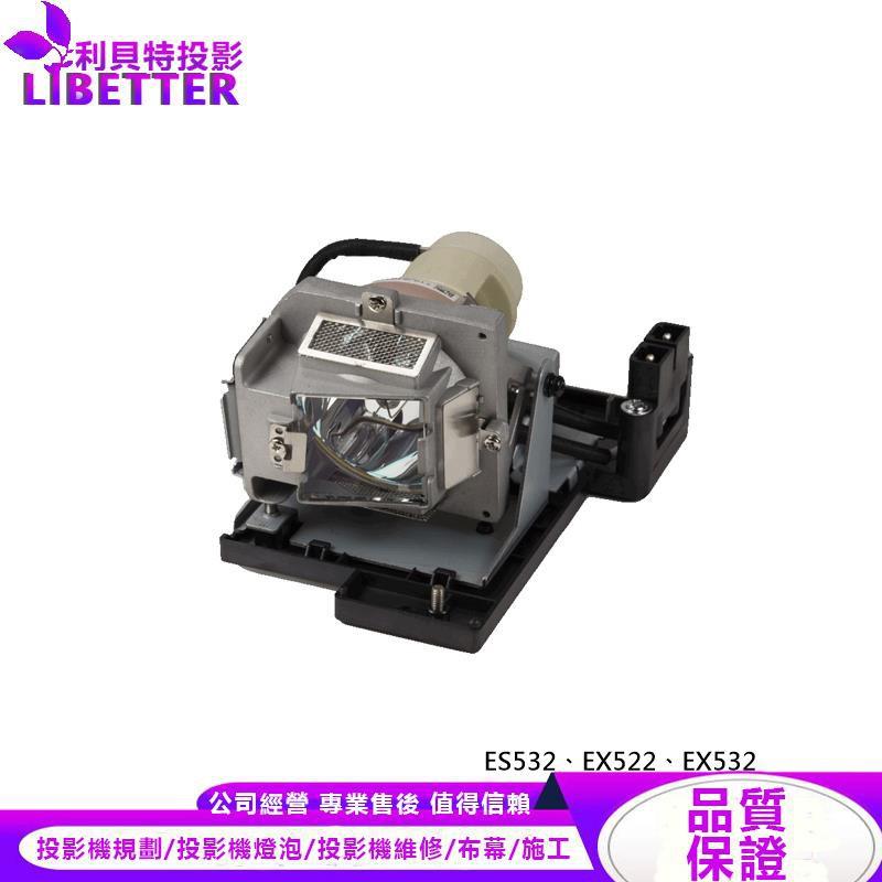 OPTOMA DE.5811116037 投影機燈泡 For ES532、EX522、EX532