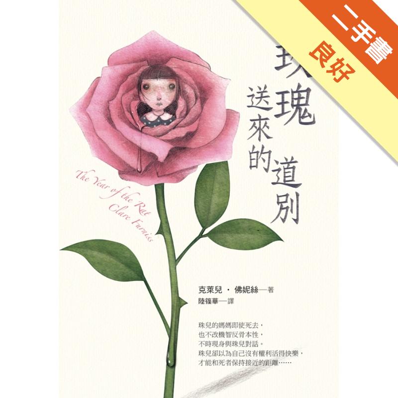 玫瑰送來的道別[二手書_良好]7463