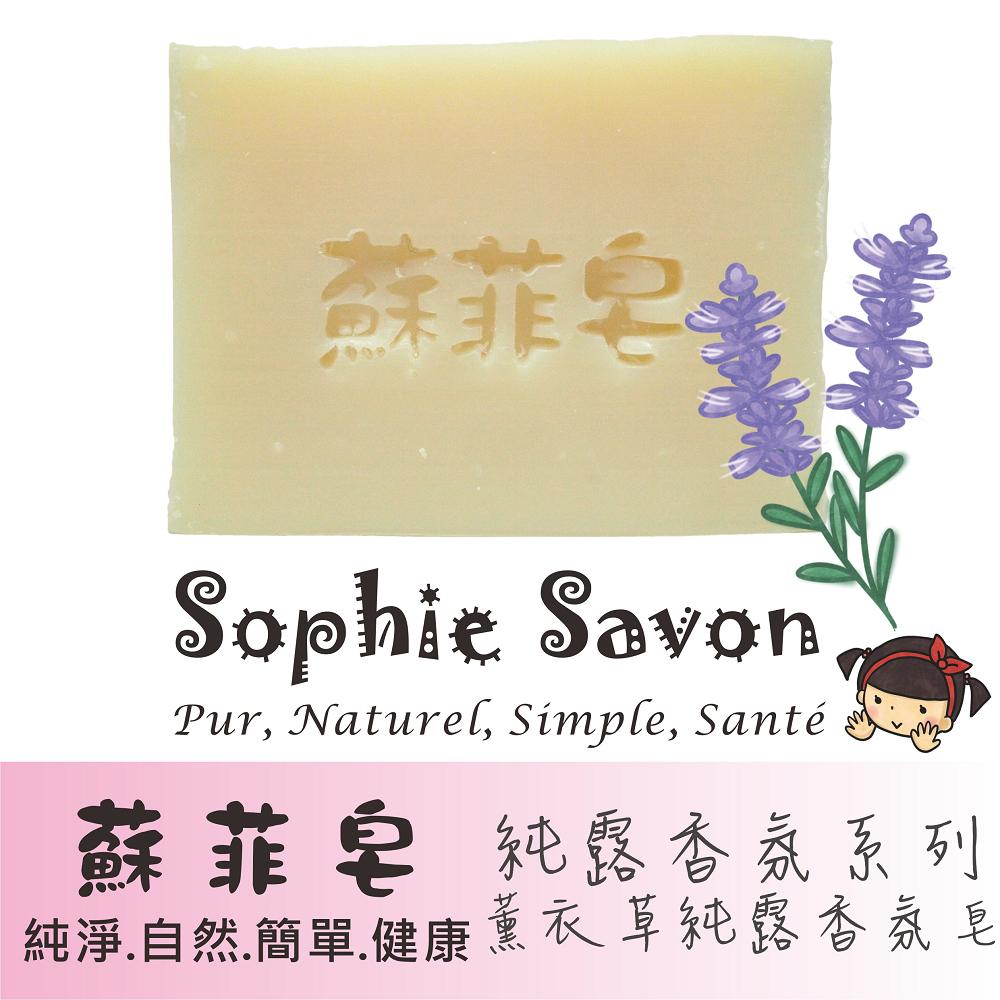 Sophie Savon 蘇菲皂.香氛皂.純露香氛.薰衣草純露香氛皂