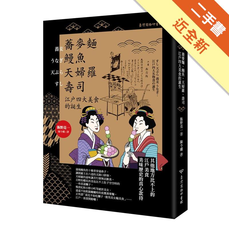 蕎麥麵、鰻魚、天婦羅、壽司:江戶四大美食的誕生[二手書_近全新]7443