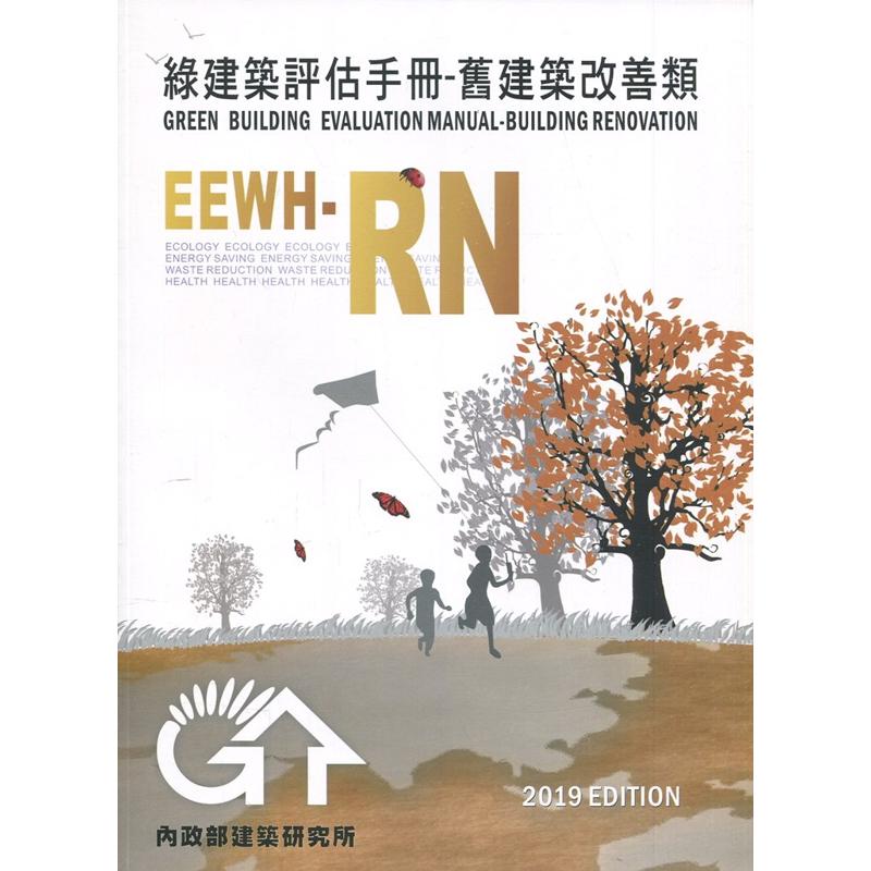 綠建築評估手冊-舊建築改善類[2019年版/三版][95折]11100896957