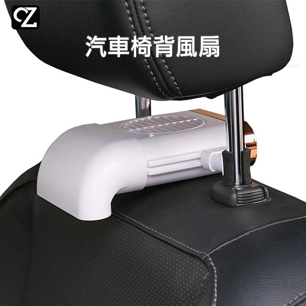 車載椅背風扇 汽車風扇 背部風扇 前座風扇 椅背扇 USB風扇 三段風量 車載風扇 思考家