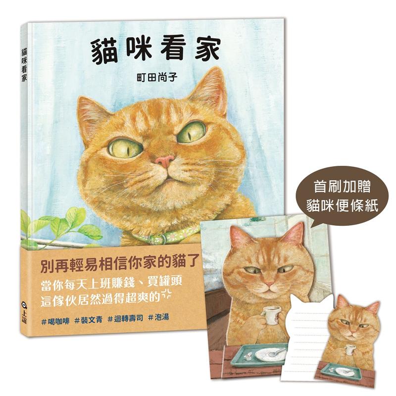 貓咪看家[79折]11100930742