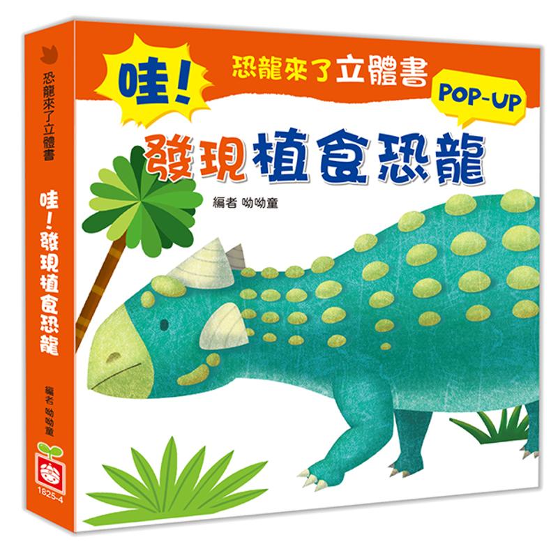 恐龍來了立體書:哇!發現植食恐龍[88折]11100930702