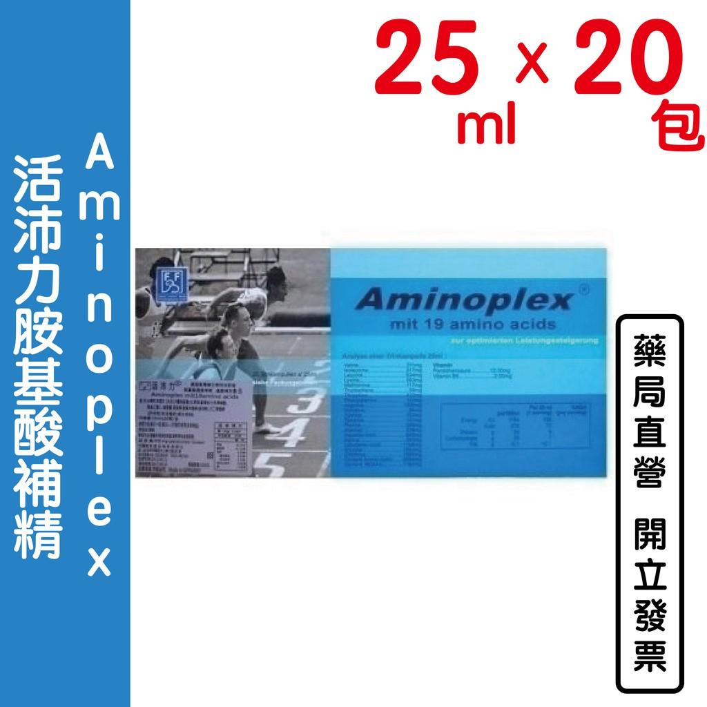 Aminoplex 活沛力胺基酸補精 25ml x20入 精氨酸 補精 【元康藥局】
