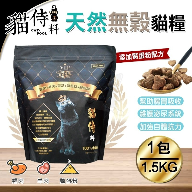animal貓侍 catpool 天然無穀貓糧雞肉+羊肉+靈芝+鱉蛋粉+離胺酸 1.5kg