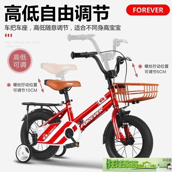 腳踏車 兒童自行車男孩3歲寶寶腳踏車2-4-5-6-7-8-9歲童車小女孩單車 汪汪家飾 免運