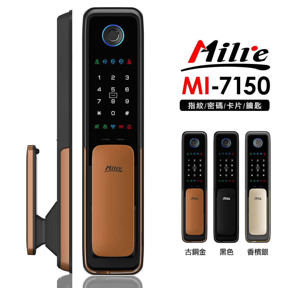 Milre 美樂 四合一密碼/卡片/鑰匙/指紋智能電子門鎖(MI-7150)(附基本安裝)