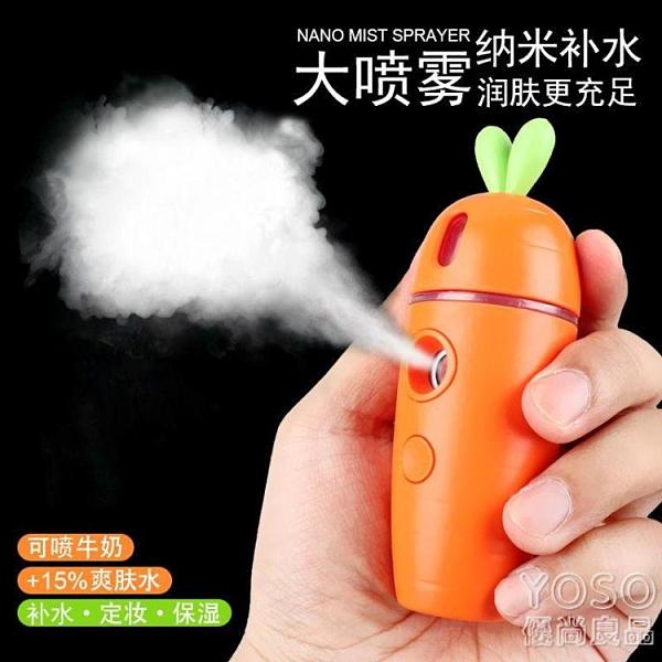 補水儀 納米噴霧補水儀便攜式加濕器隨身小型保濕臉部美白美容儀蒸臉器 快速出貨