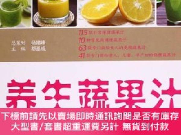 二手書博民逛書店罕見(彩圖精裝本)養生蔬果汁Y460719 無 編 江西科學技術出版社 ISBN:9787539050