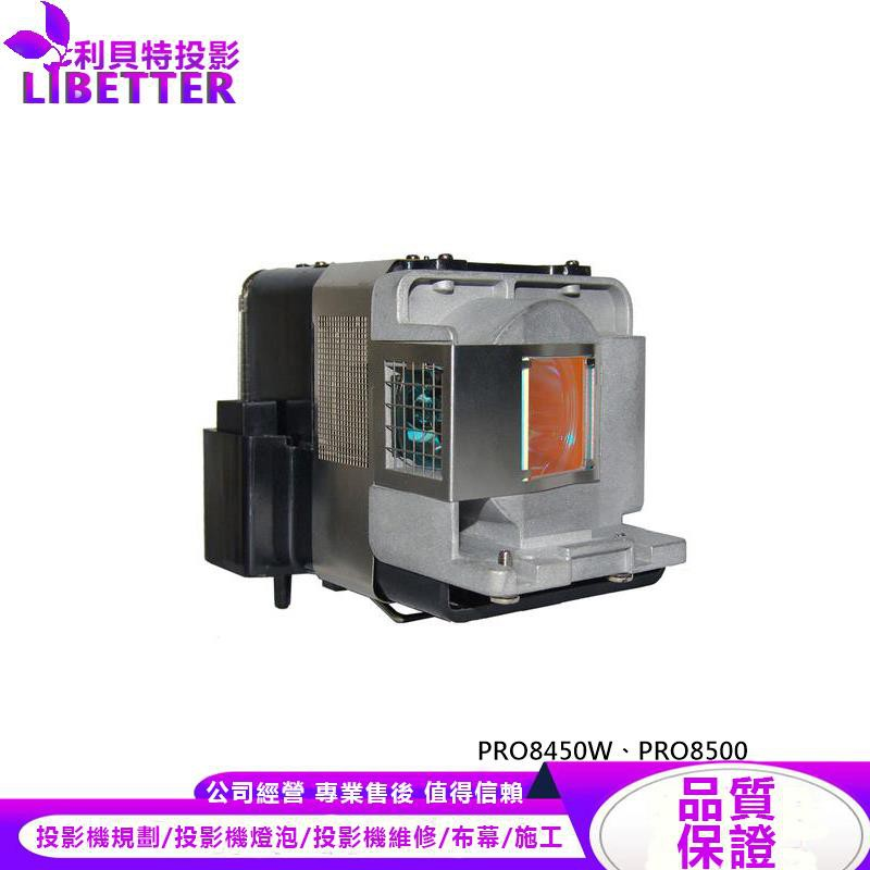 VIEWSONIC RLC-059 投影機燈泡 For PRO8450W、PRO8500