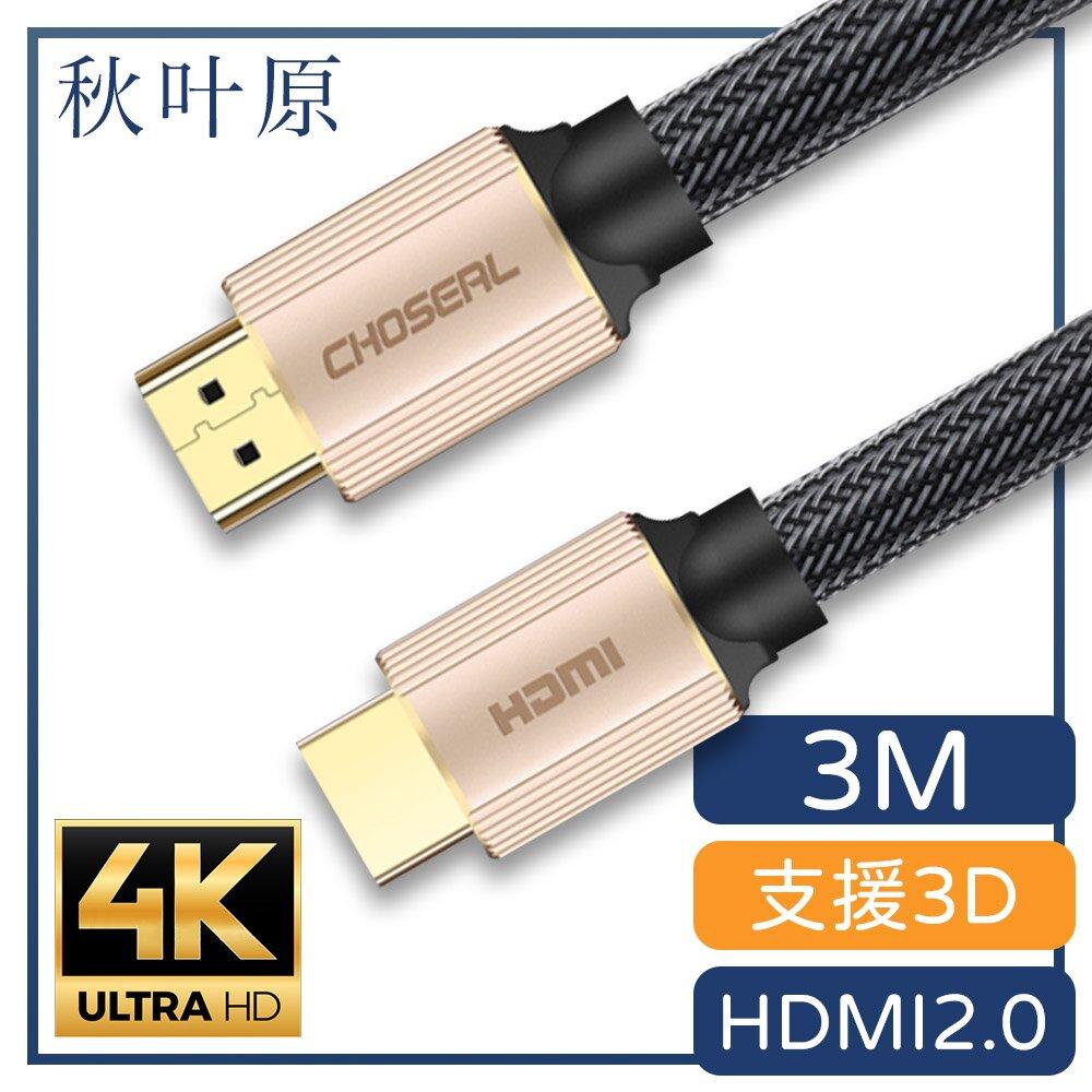 【日本秋葉原】HDMI2.0高畫質4K工程級影音編織傳輸線 香檳金/3M