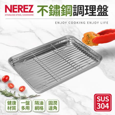 【Nerez】耐樂斯304不鏽鋼調理盤26cm