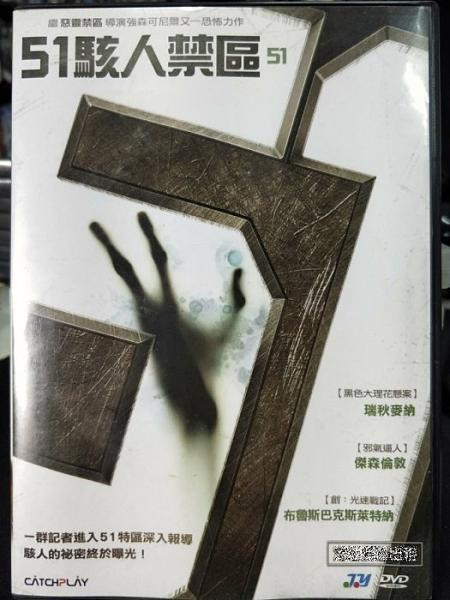 挖寶二手片-Z13-002-正版DVD-電影【51駭人禁區】-瑞秋麥納 傑森倫敦 布魯斯巴克斯萊特納(直購價)