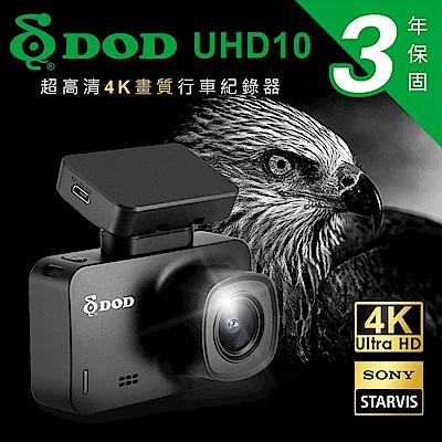 DOD UHD10 超高清4K畫質Sony星光行車記錄器
