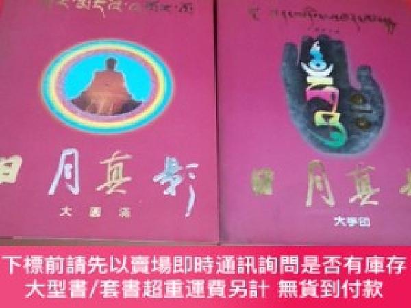 二手書博民逛書店罕見大手印.大圓滿(合售2本)Y251418 孔慶瑞 宗教文化 出版2001