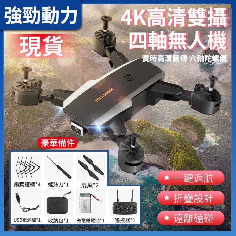 台灣現貨 空拍機 航拍機 無人機 折疊飛行機 Q7折疊四軸飛行器高清4K航拍 手勢拍照定高長續航無人機遙控飛機