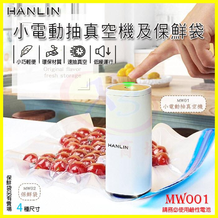 hanlin-mw01 小電動抽真空機+保鮮密封真空袋 真空保鮮封口壓縮機 自動真空食品包裝抽氣機