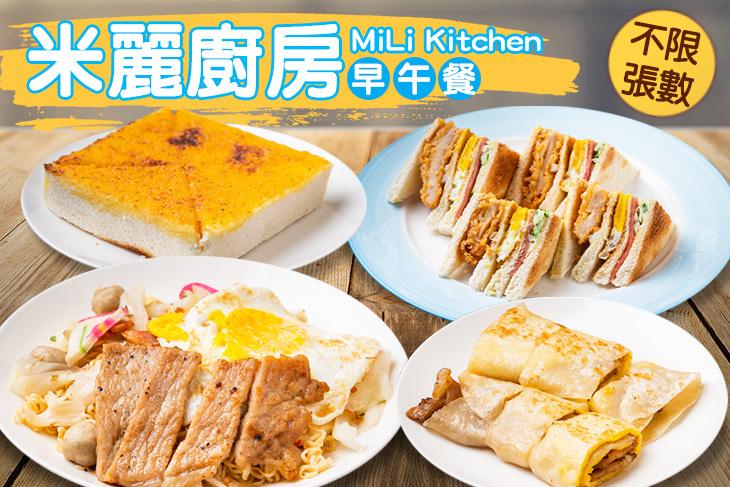 【台北】米麗廚房 #GOMAJI吃喝玩樂券#電子票券#美食餐飲