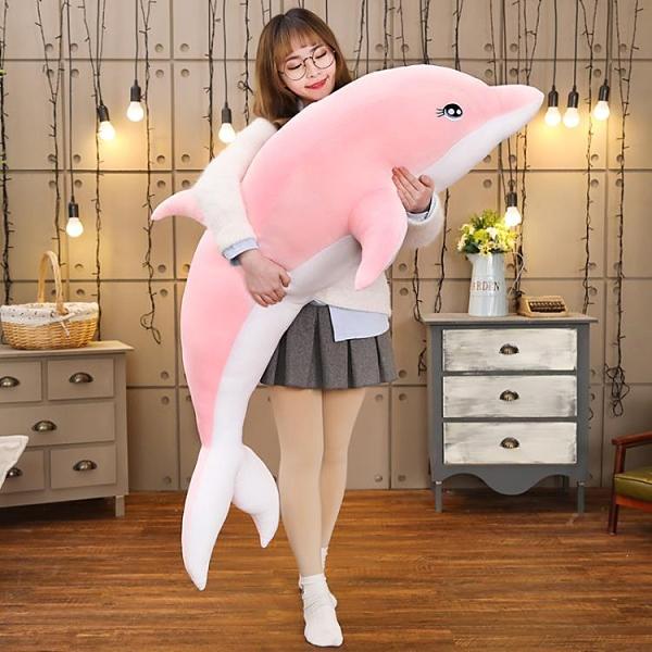 毛絨玩偶 海豚毛絨玩具布娃娃公仔睡覺抱枕女孩生可愛禮物大號床上超軟玩偶 晶彩 99免運 LX