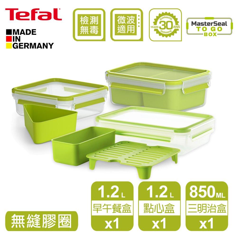 法國特福MasterSeal 樂活系列三件組(早午餐盒 1.2L+三明治盒0.85L+點心盒 1.2L)