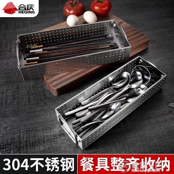 304不銹鋼消毒櫃裝湯勺勺子筷子簍收納盒放餐具家用廚房瀝水筷籠 電購3C