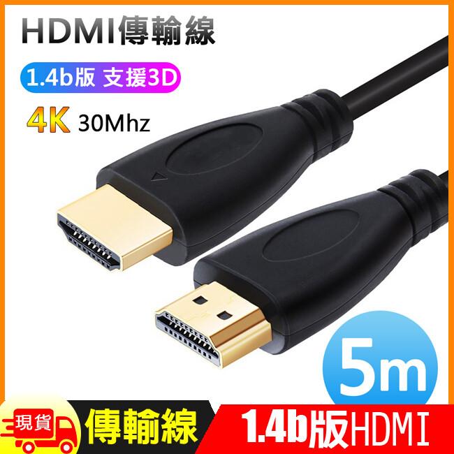 hdmi影音1.4b版4k傳輸訊號線-5米