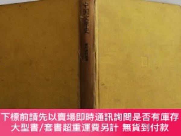 二手書博民逛書店中國文學史罕見版權頁有作者倉石武四郎印鑒 昭和三十一年初版 日本漢學家