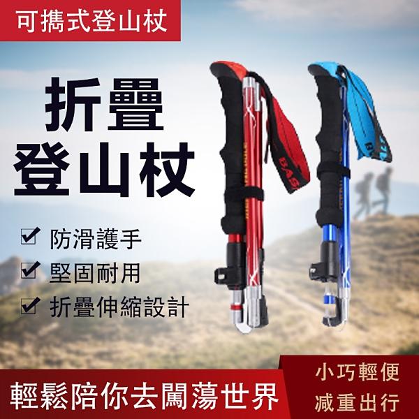 【現貨】折疊伸縮款登山杖 鋁合金登山杖 五節式 外鎖登山杖 登山用品彈簧減震 防滑