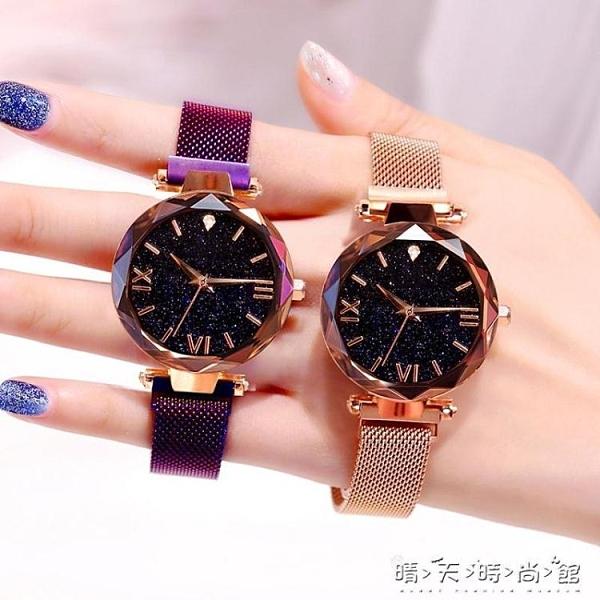 手錶女ins風簡約氣質星空滿天星學生防水年新款韓版時尚女士 晴天時尚
