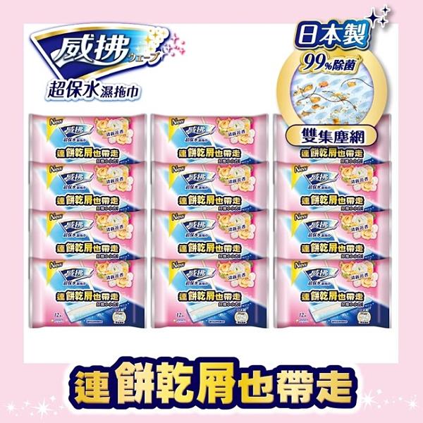 威拂 超保水濕拖巾清新花香(12片x12包)-箱購