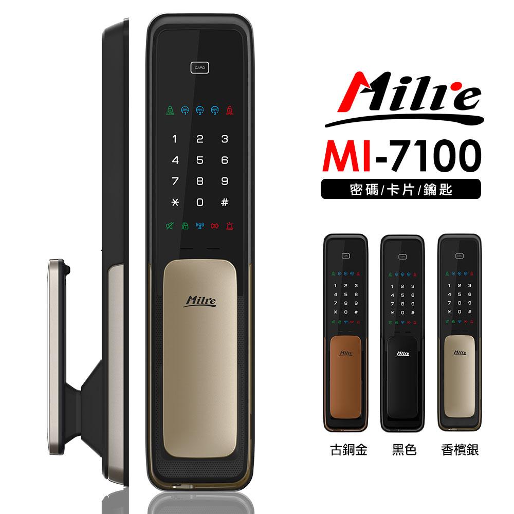Milre 美樂 三合一密碼/卡片/鑰匙智能電子門鎖(MI-7100)(附基本安裝)