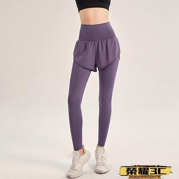 假兩件瑜伽褲 假兩件運動褲女防走光高腰提臀瑜伽褲速干跑步訓練外穿健身九分褲3C