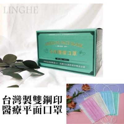 令和 台灣製雙鋼印醫療平面口罩-多色可選(50入x1盒)