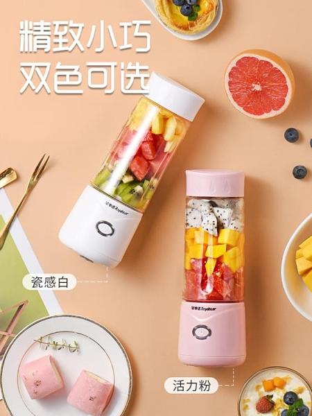 榨汁杯 家用迷你小型水果無線炸果汁機電動便攜式充電榨汁機 阿宅便利店