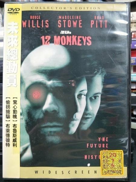 挖寶二手片-0B01-817-正版DVD-電影【未來總動員】-布魯斯威利 布萊德彼特(直購價)