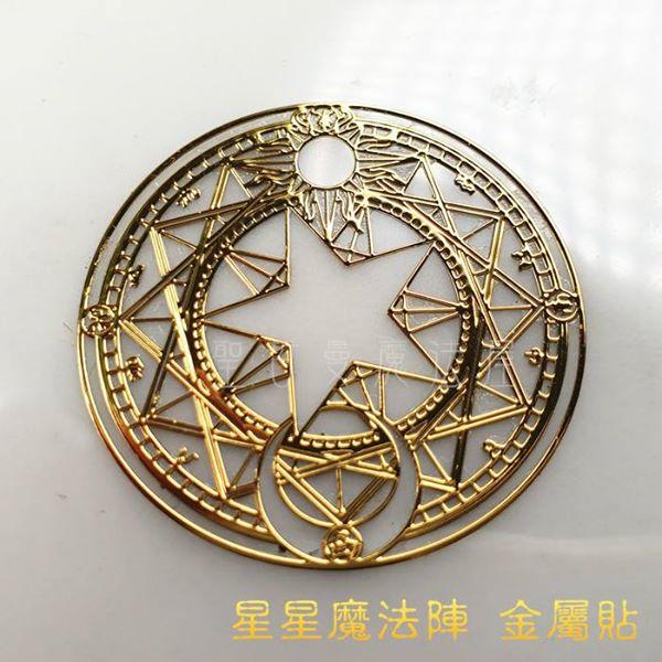 星星魔法陣 神聖圖騰金屬貼(3公分,2入)(手機貼紙 奧剛材料 DIY 產品貼紙)