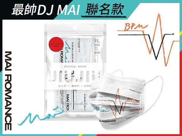 親親 JIUJIU~醫用口罩(10入)MAI孫麥傑聯名款【DS000353】MD雙鋼印