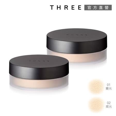 THREE 柔光極致晶透蜜粉10g(2款任選)