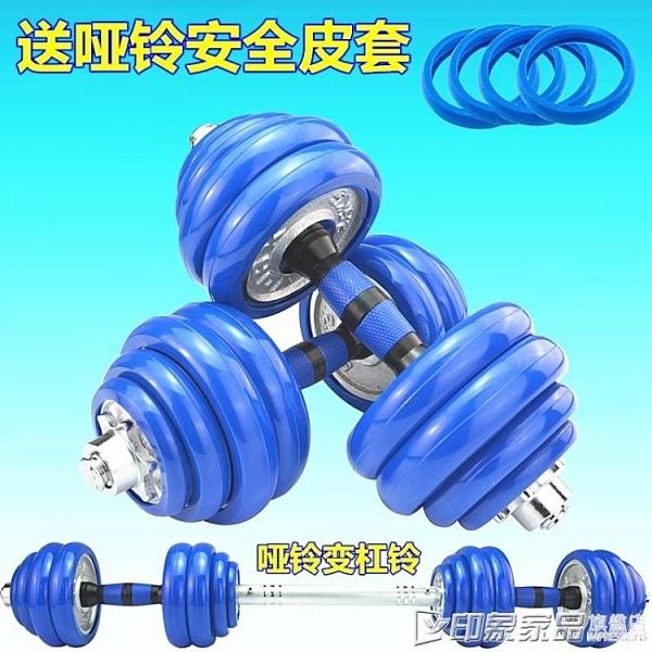 啞鈴 啞鈴男士家用健身器材電鍍啞鈴5kg20公斤30-60千克杠鈴練臂肌 璐璐