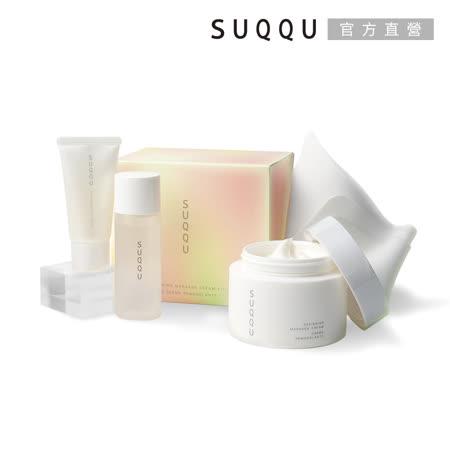 SUQQU 晶采立體按摩組