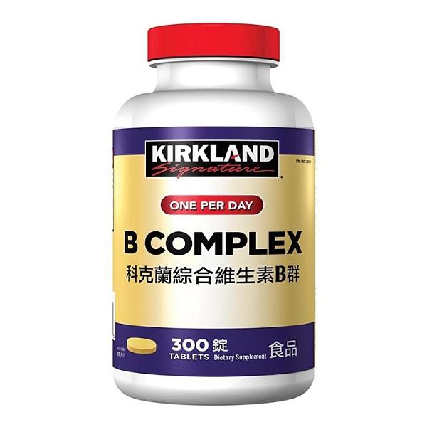 Kirkland Signature 科克蘭 綜合維生素B群 300錠